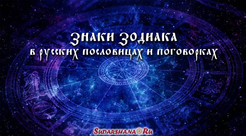 Знаки зодиака в пословицах и поговорках