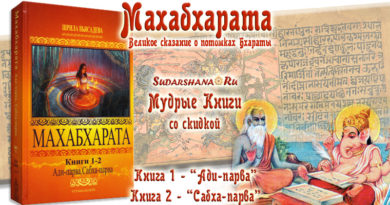 Махабхарата - Книги 1-2 - Ади-парва и Сабха-парва