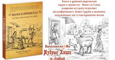 Книга Ведическая Наука о приметах - нимитта-гьяна
