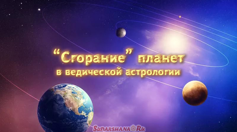 Сгорание планет в ведической астрологии