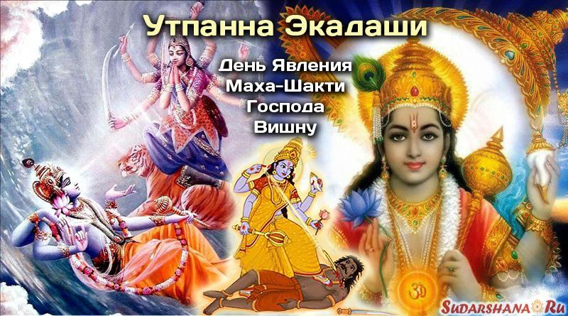 Утпанна Экадаши - день явления Маха-Шакти