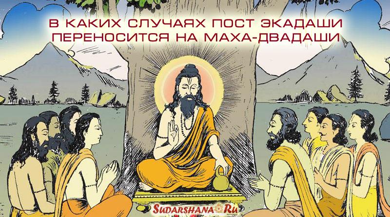 пост на Махадвадаши