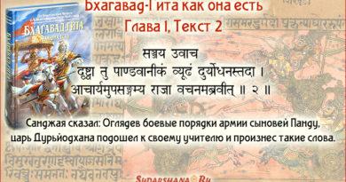 БГ 1.2 - Бхагавад-Гита_Глава 1, текст 2