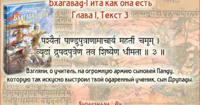БГ 1.3 - Бхагавад-Гита_Глава 1, текст 3
