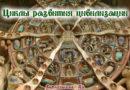 Циклы развития цивилизации: ведический взгляд (видео)