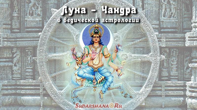 Чандра - Луна в ведической астрологии