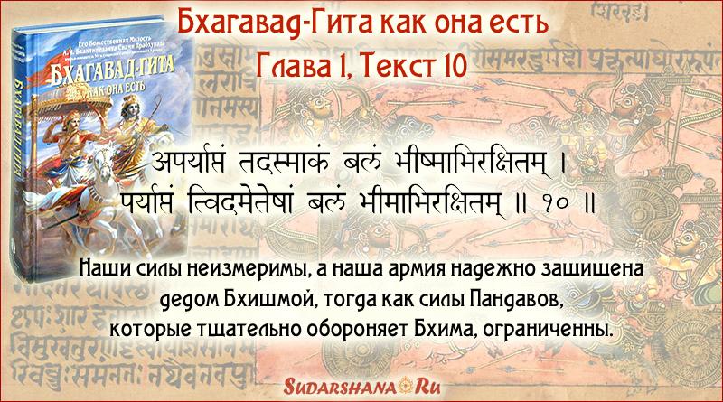 БГ 1.10 - Бхагавад-Гита - Глава 1, текст 10