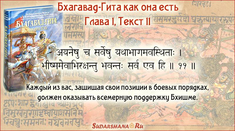 БГ 1.11 - Бхагавад-Гита - Глава 1, текст 11