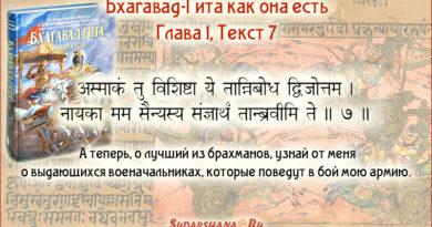 БГ 1.7 - Бхагавад-Гита - Глава 1, текст 7