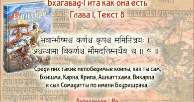 БГ 1.8 - Бхагавад-Гита - Глава 1, текст 8