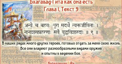 БГ 1.9 - Бхагавад-Гита - Глава 1, текст 9