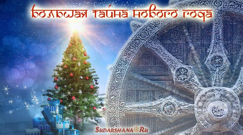 Большая Тайна Нового Года