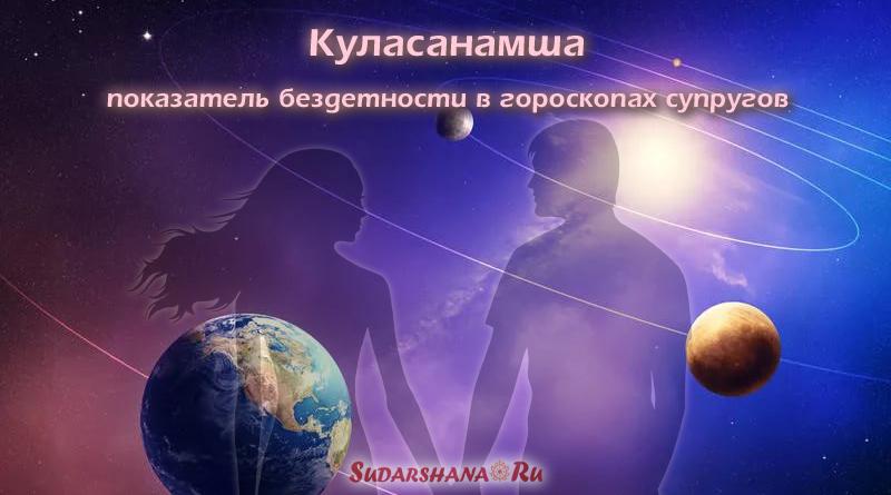 Куласанамша - показатель бездетности в гороскопе
