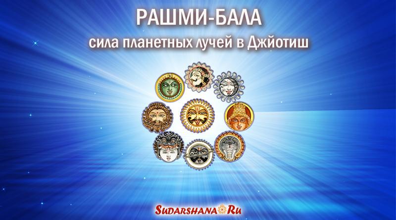 Рамши-бала - сила планетных лучей в Джйотиш