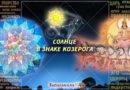 Макара-сакранти: результаты транзита Солнца в Козероге