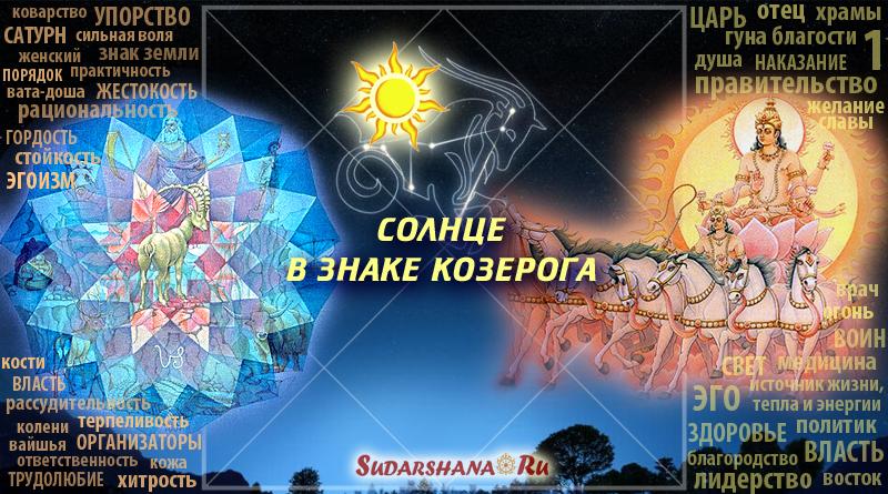 Солнце в знаке Козерога - качества