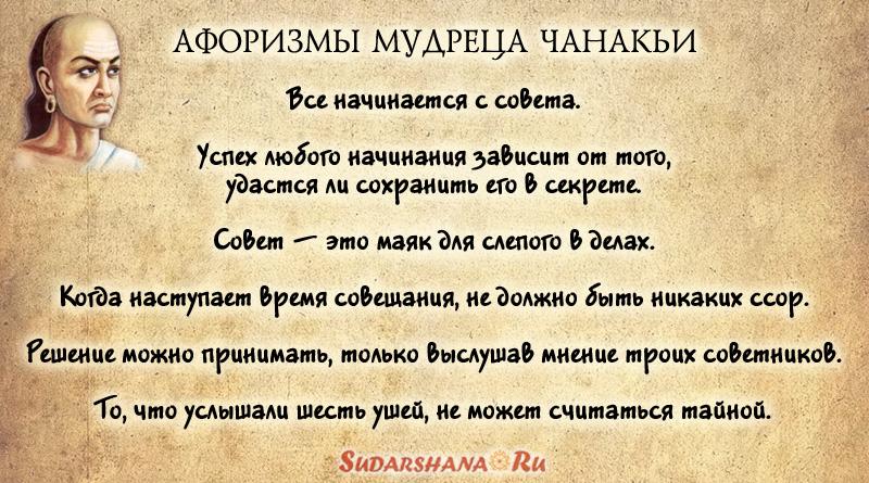 Чанакья Пандит - афоризмы о советах