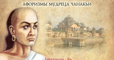 Чанакья Пандит - афоризмы