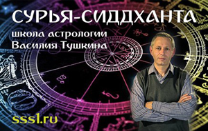 Астро-школа Сурья-Сиддханта Василия Тушкина