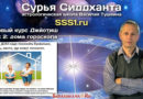 Базовый курс Джйотиш от Василия Тушкина: Урок 2 — Дома гороскопа (ч.1)