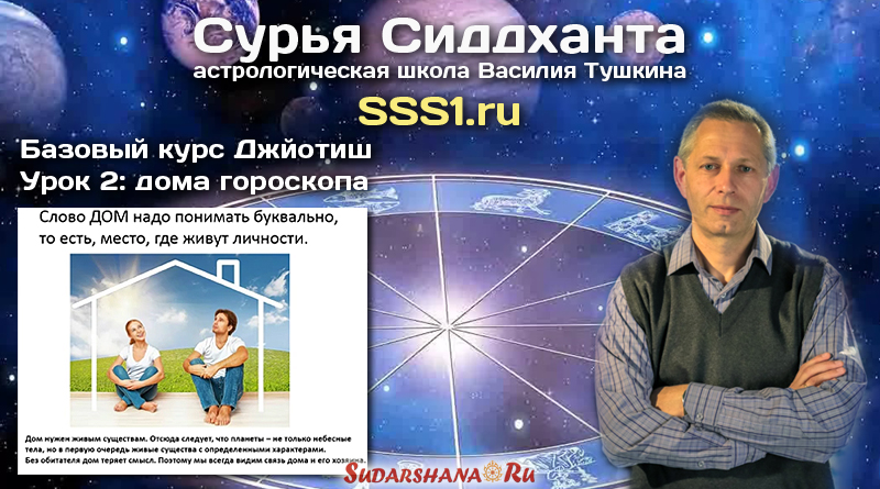 Базовый курс Джйотиш, Урок 2 - Дома гороскопа - header