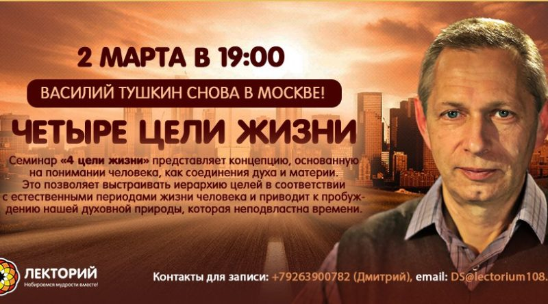 Лекция Василия Тушкина в Москве 2-го марта 2018 года
