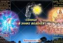 Кумбха-сакранти: результаты транзита Солнца в Водолее