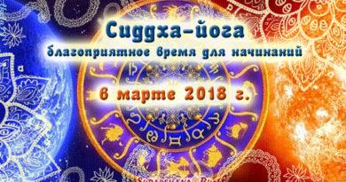 сиддха-йоги 2018-03