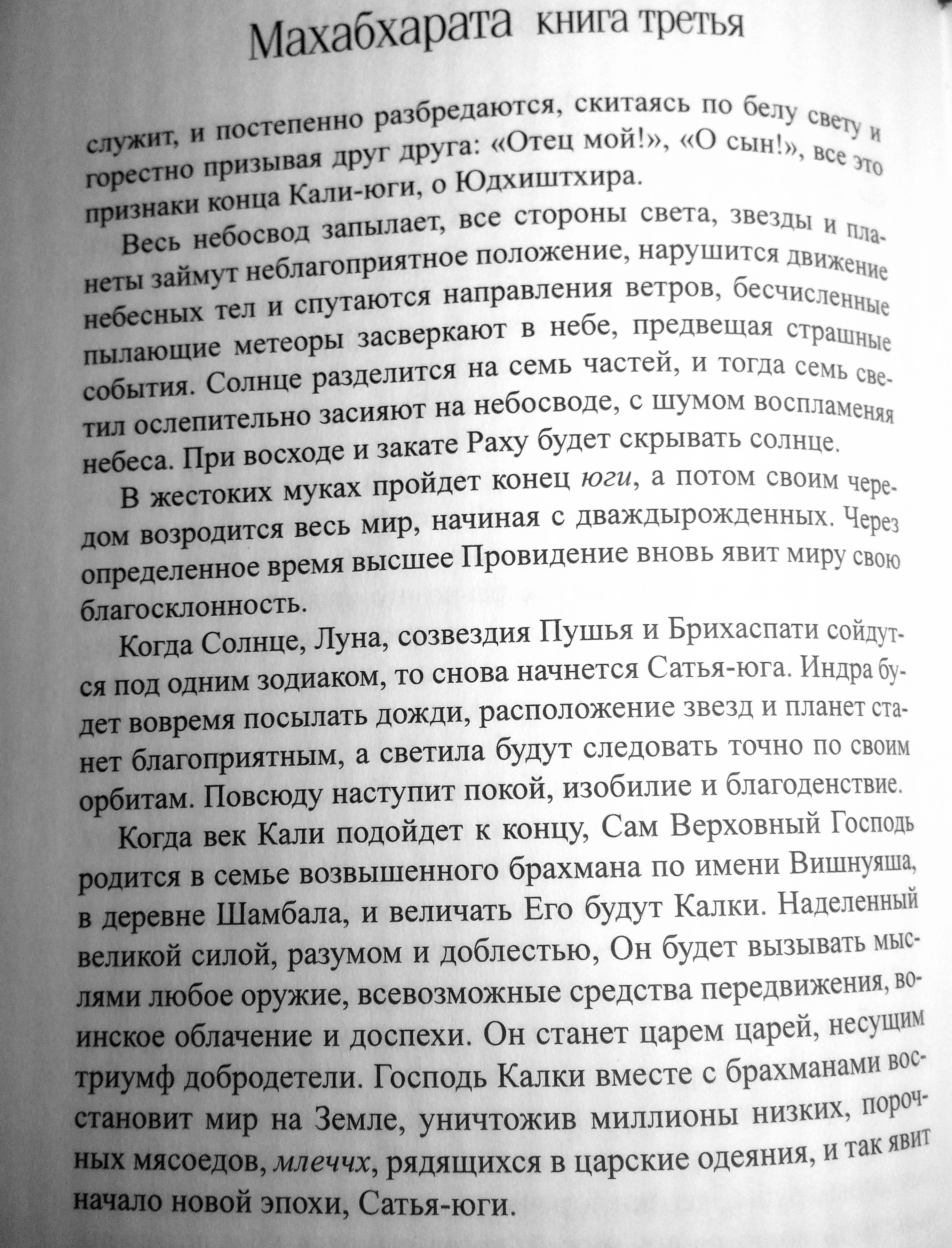 Махабхарата - Книга 3, Вана-парва_конец-калиюги