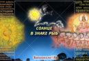Мина-сакранти: результаты транзита Солнца в Рыбах