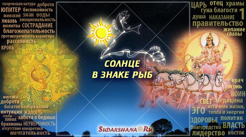 Солнце в знаке Рыб - качества