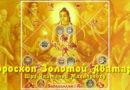 Гороскоп Золотой Аватары — Шри Чайтаньи Махапрабху