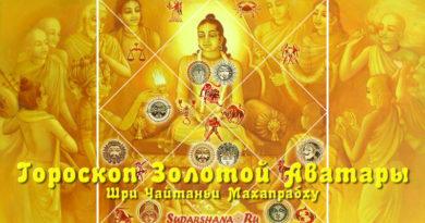 гороскоп Золотой Аватары - Шри Чайтаньи Махапрабху