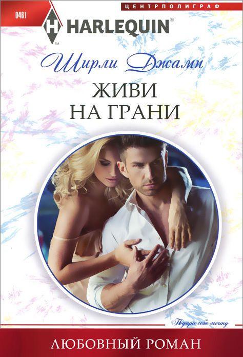 Живи на грани - любовный роман
