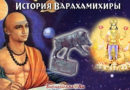 Как Варахамихира стал великим астрологом