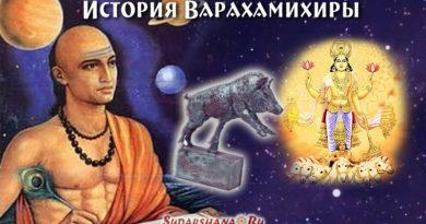 История Варахамихиры