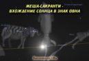 Меша-сакранти: результаты вхождения и транзита Солнца по знаку Овна