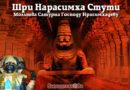 Молитва Шри Шанаишчары (Сатурна) Господу Нрисимхадеву