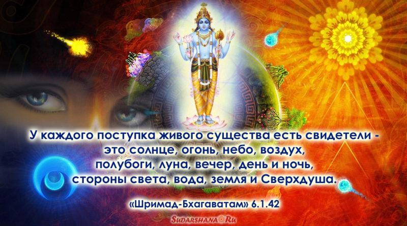свидетели поступков - Шримад-Бхагаватам