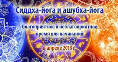 сиддха-йога и ашубха-йога 2018-04