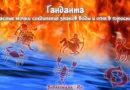 Ганданта: опасные точки соединения знаков воды и огня в гороскопе