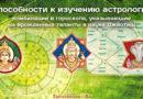 Комбинации, которые могут указывать на способности в ведической астрологии