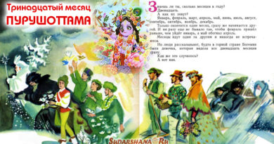 Пурушоттама - 13-й месяц