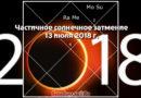 Солнечное затмение 13-го июля 2018 г. с точки зрения Джйотиш