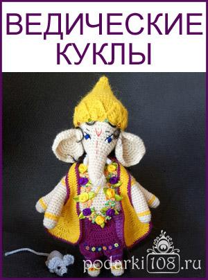 Podarki108.ru -вязаные ведические куклы