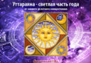 Уттараяна — светлая половина года, от зимнего до летнего солнцестояния