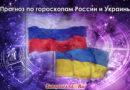 Прогноз по гороскопам России и Украины: чего ожидать в обозримом будущем?