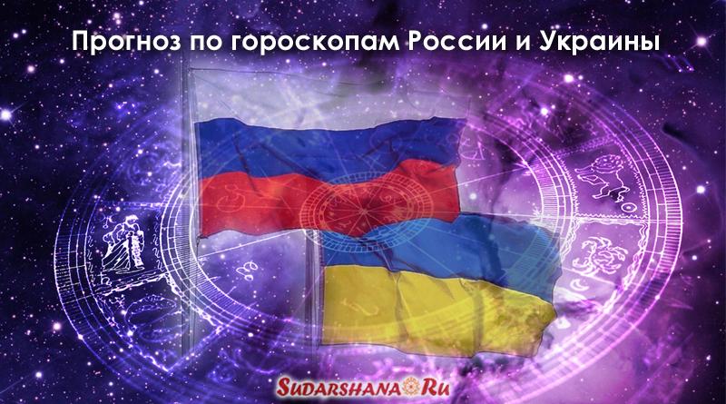 Астро-прогноз по гороскопам Россия-Украина