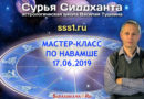 Мастер-класс Василия Тушкина по Навамше