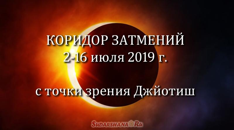 2019-07 Коридор затмений в июле 2019